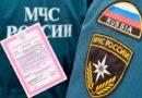 Лицензия МЧС: кому и в каких случаях она нужна